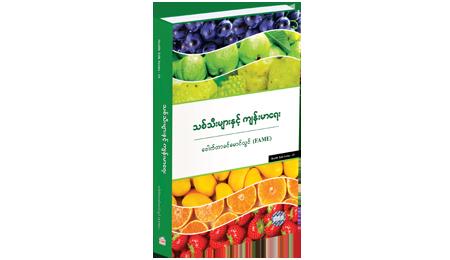 FAME Pharmaceuticals Industry Co.,Ltd. Myanmar