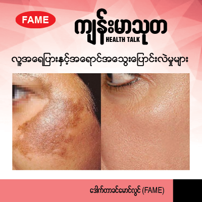 Human skin and its changes in pigmentation