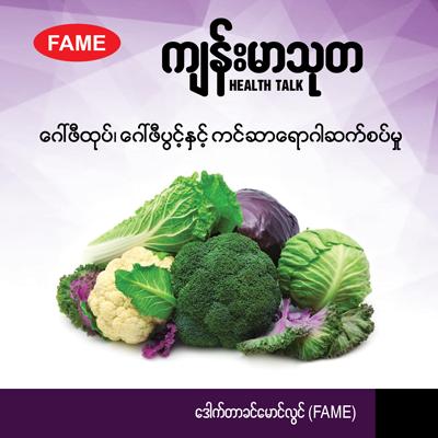 Cabbage, cauliflower and cancer