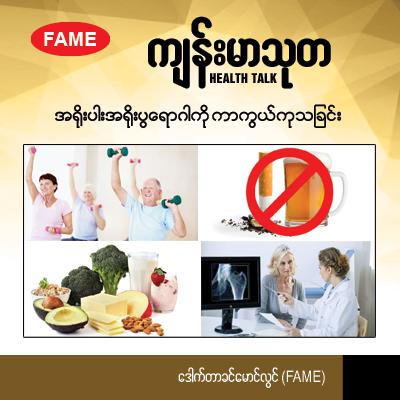 Prevention and treatment of osteoporosis