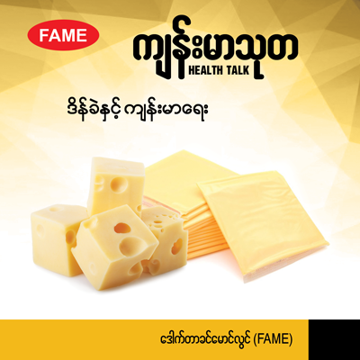 Cheese and its effects on health