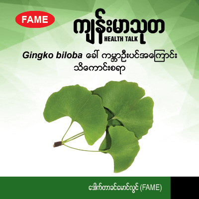 All about Astragalus membranaceus