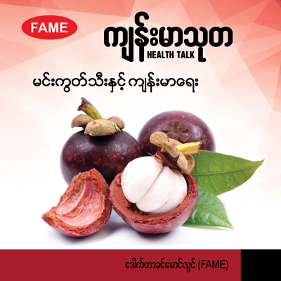 Mangosteen and its effects on health