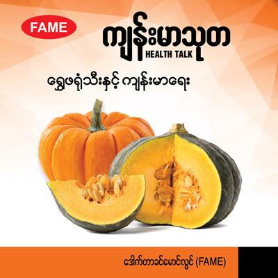 Pumpkin and its balance of health