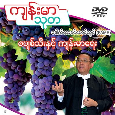 Grape and its health benefits