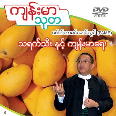 Mango and its health benefits