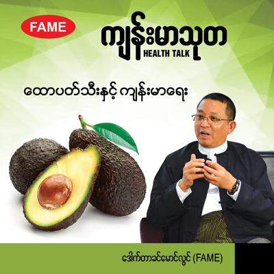 Avocado and its health benefits