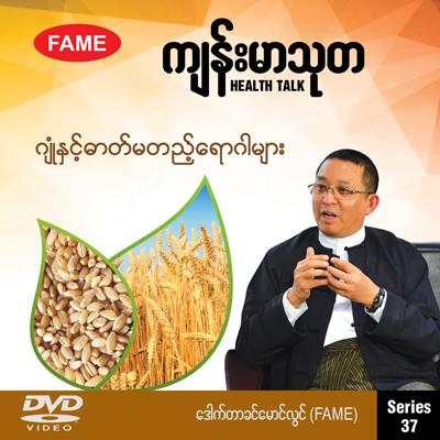 Wheat allergy diseases