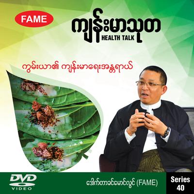 Health hazards of betel chewing