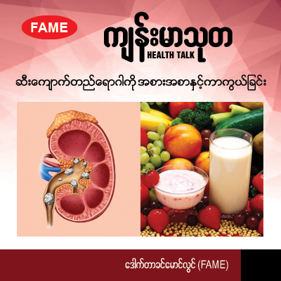 Prevention of renal stones by diet