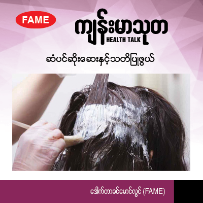 Hair dyes and the precautions