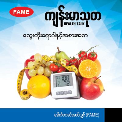 Hypertension and diet