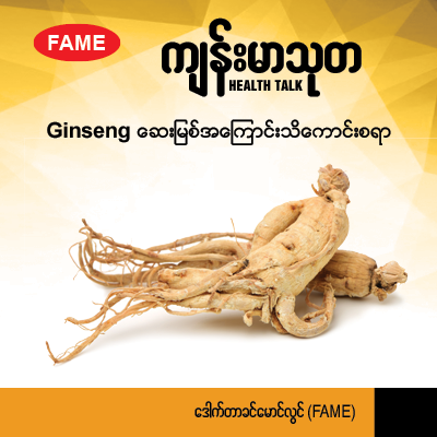 All about Ginseng
