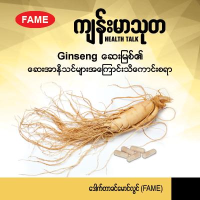 Medicinal effects of Ginseng