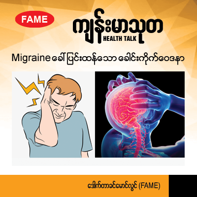 Migraine or the severe headache